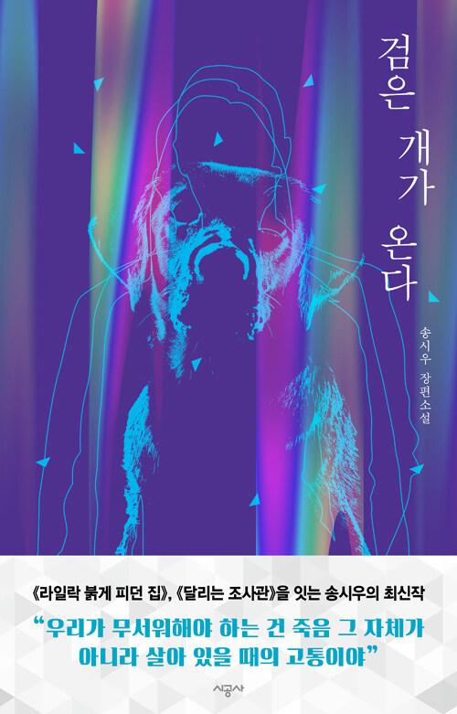 검은 개가 온다 : 송시우 장편소설