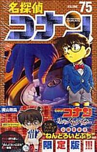 名探偵コナン 75 特別版 (コミック)