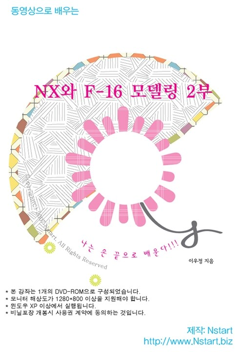 [DVD] 동영상으로 배우는 NX와 F-16 모델링 2부 - DVD 1장