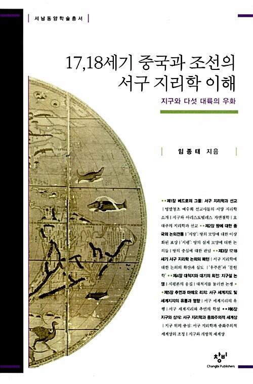 17.18세기 중국과 조선의 서구 지리학 이해