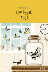 나비들의 시간 : 우경미 소설집