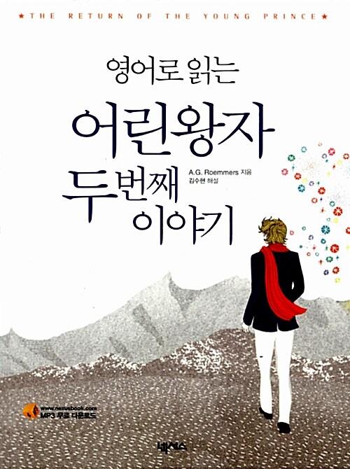 영어로 읽는 어린 왕자 두 번째 이야기