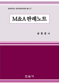 M&A 판례노트
