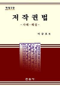 저작권법 : [사례ㆍ해설] 개정3판