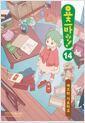 [eBook] [고화질] 요츠바랑! 14