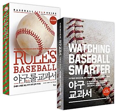 야구 교과서 세트 - 전2권