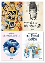 초등학교 3학년 국어 개정교과연계 필독서 세트 -전4권