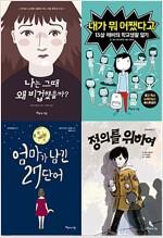 초등학교 5,6학년 필독서 세트 - 전4권