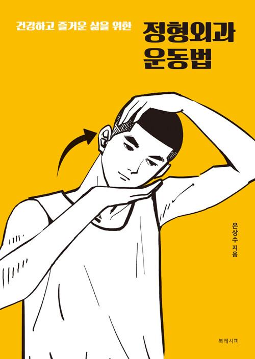 (건강하고 즐거운 삶을 위한) 정형외과 운동법 / 개정판