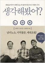 생각해봤어? - 형제와 원수 사이, 북한인권법 : 북한이 무서워? 우스워?