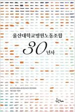 울산대학교병원노동조합 30년사