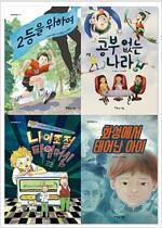 초등학교 4학년 국어 개정교과연계 필독서 세트 -전4권