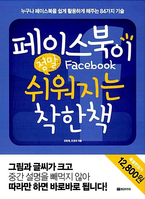 페이스북이 정말 쉬워지는 착한 책