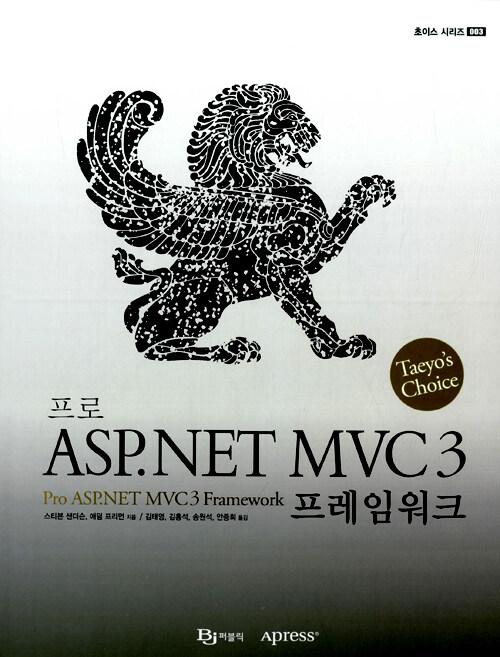 프로 ASP.NET MVC3 프레임워크 : Taeyo's choice