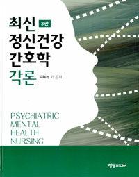 (최신) 정신건강 간호학 각론 3판