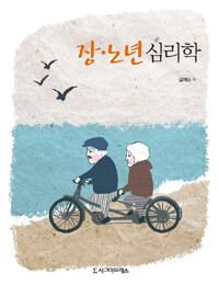 장·노년 심리학