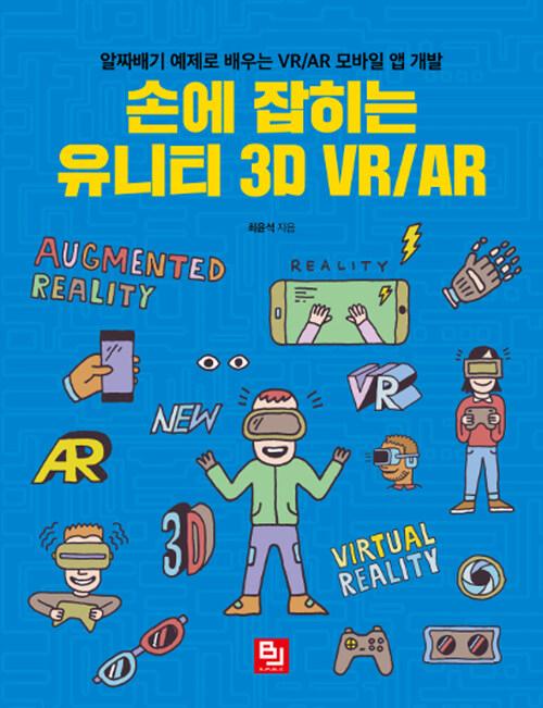 손에 잡히는 유니티 3D VR/AR : 알짜배기 예제로 배우는 VR/AR 모바일 앱 개발