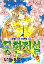 [고화질] 몽환전설 05