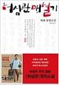 [중고] 허삼관 매혈기 (영미소설/상품설명참조/2)