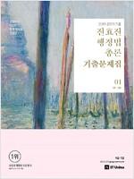 2019 전효진 행정법총론 기출문제집 - 전2권