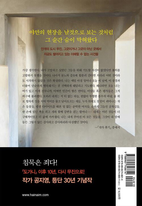 해리 : 공지영 장편소설
