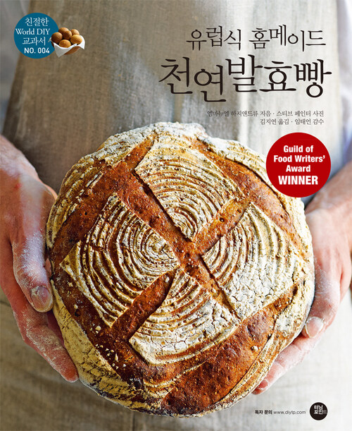 유럽식 홈메이드 천연발효빵