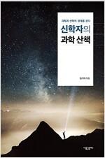 신학자의 과학 산책