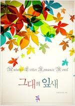 [합본] 그대의 잎새 (전5권/완결)