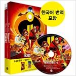 Incredibles 2 인크레더블 2 (영어원서 + 워크북 + 오디오북 MP3 CD + 한국어 번역)