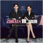 김비서가 왜 그럴까 OST [2CD]