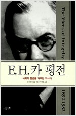 E.H.카 평전