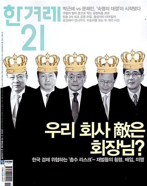 한겨레21 제902호