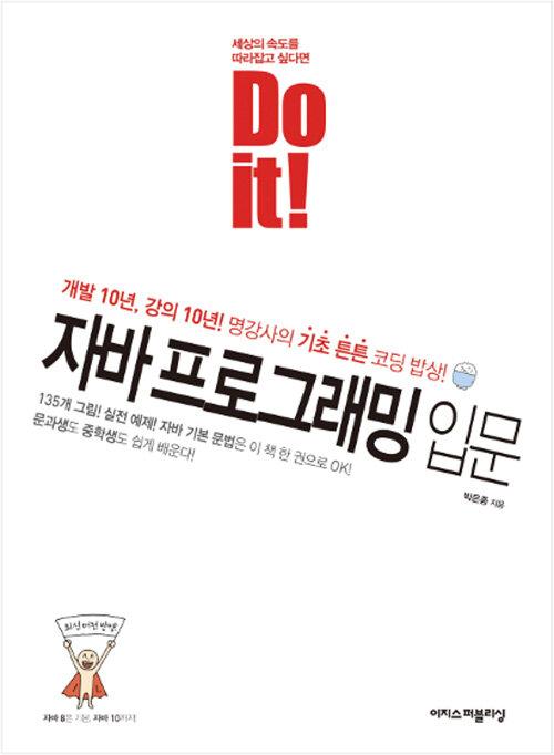 (Do it!) 자바 프로그래밍 입문 : 개발 10년, 강의 10년! 명강사의 기초튼튼 코딩 밥상!
