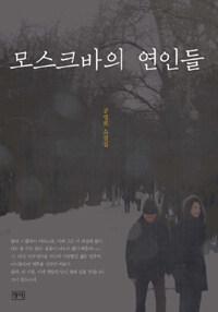 모스크바의 연인들 : 공영희 소설집