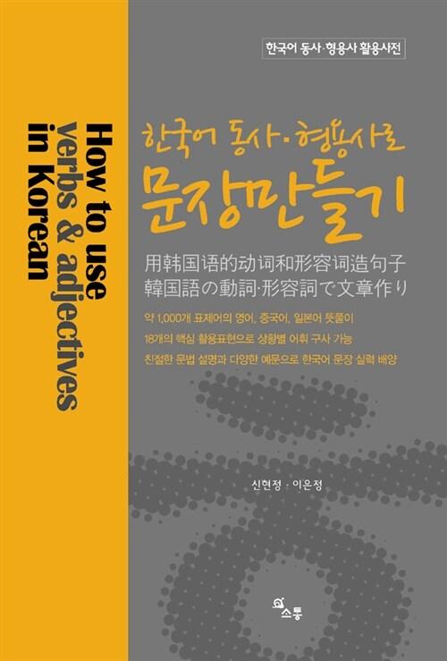 한국어 동사.형용사로 문장 만들기