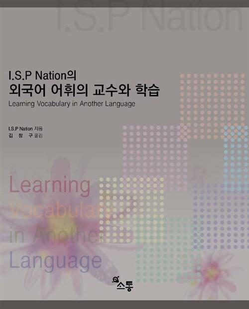 외국어 어휘의 교수와 학습