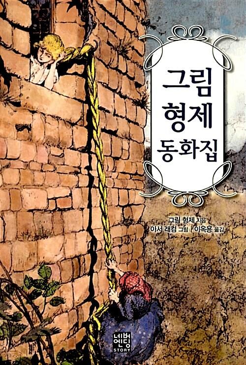 그림 형제 동화집 (문고판)