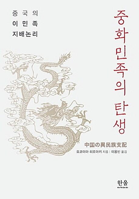 중화민족의 탄생