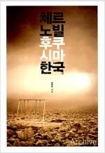 체르노빌 후쿠시마 한국