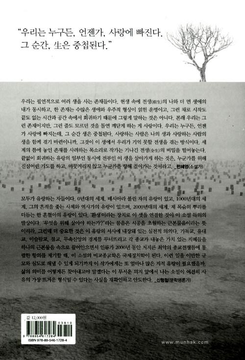 유랑자 : 정찬 장편소설