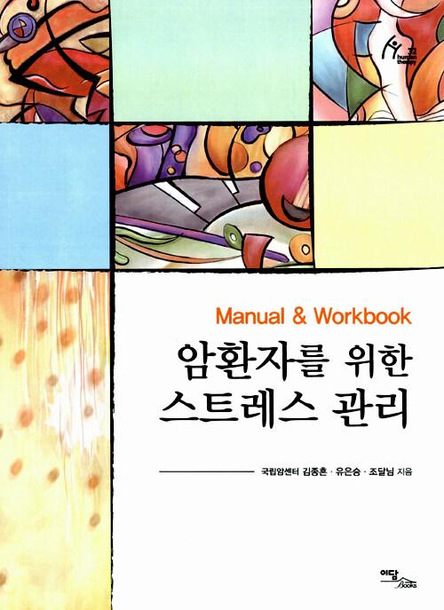 암환자를 위한 스트레스 관리 : manual & workbook