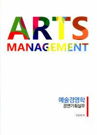 예술경영학 : 공연기획실무 2판