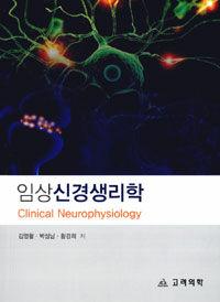 임상신경생리학