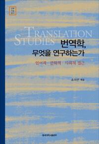 번역학, 무엇을 연구하는가 : 언어적·문화적·사회적 접근