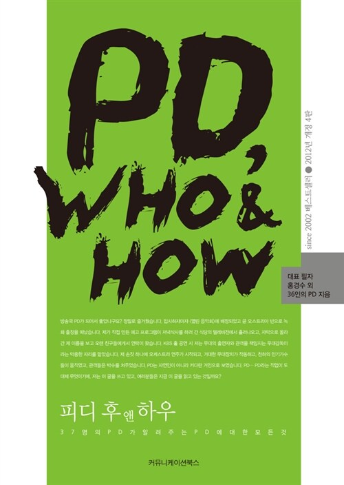 PD, Who & How