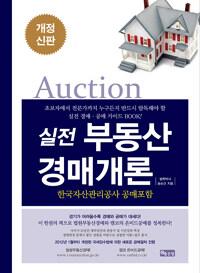 (실전) 부동산 경매개론 : 한국자산관리공사 공매포함 개정신판