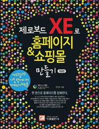 제로보드 XE로 홈페이지 & 쇼핑몰 만들기 개정판