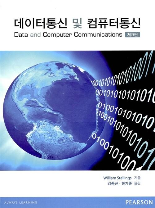 데이터통신 및 컴퓨터통신