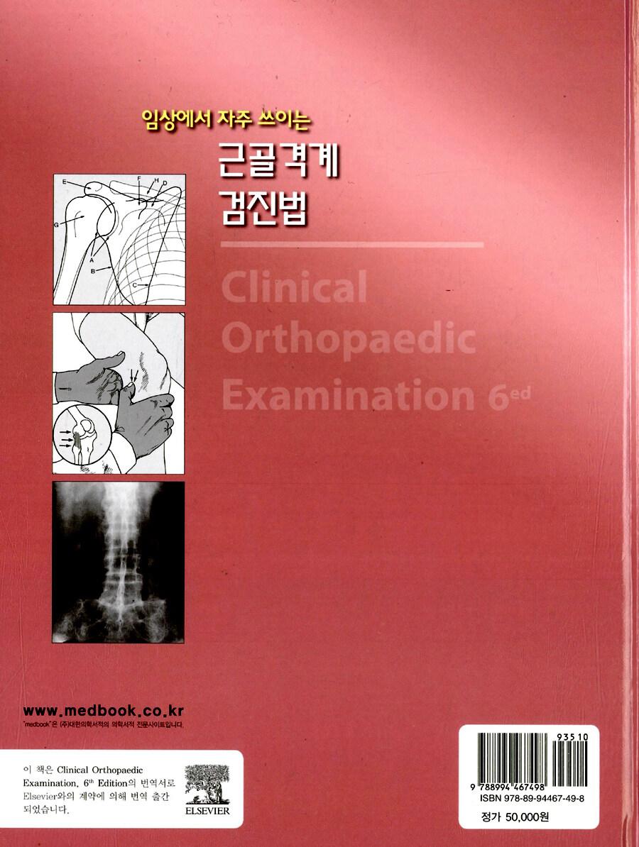 (임상에서 자주 쓰이는) 근골격계 검진법