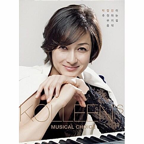 박칼린이 추천하는 뮤지컬 음악 [2CD]